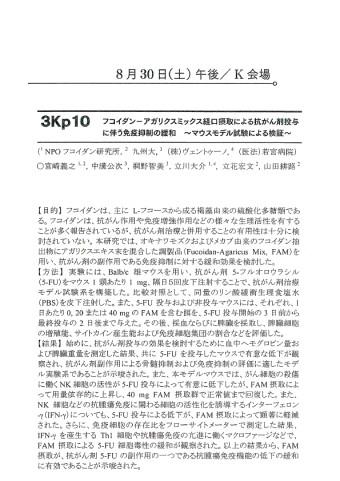 『日本食品科学工学会 第61回大会』にて、フコイダンの研究発表を行いました。