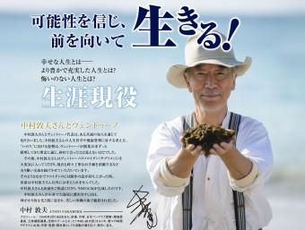中村敦夫氏 社内講演会を開催していただきました。