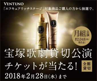 エフキュア宝塚歌劇ご招待キャンペーンが始まりました。