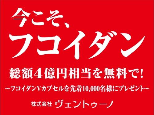 「今こそ、フコイダン」 総額4億円相当の緊急プレゼントを実施します
