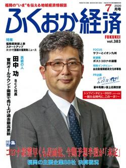 ふくおか経済7月号にて弊社会長・社長のインタビュー記事が掲載されました